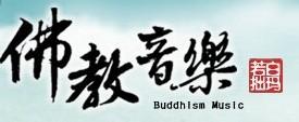 佛教音乐网